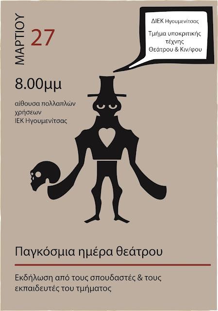 Ηγουμενίτσα: Εκδήλωση για την Παγκόσμια Ημέρα Θεάτρου