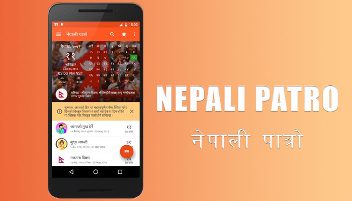 android apps nepali patro