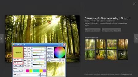 http://www.iozarabotke.ru/2015/03/kak-podobrati-cvet-v-programme-color-mania.html