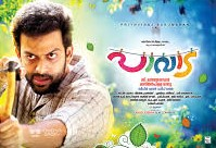 Pavada 2016 Malayalam Movie Watch Online