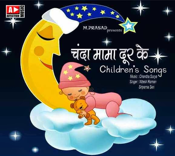 Chanda Mama Door Ke_Children's Audio Cd Album by Affection Music Record