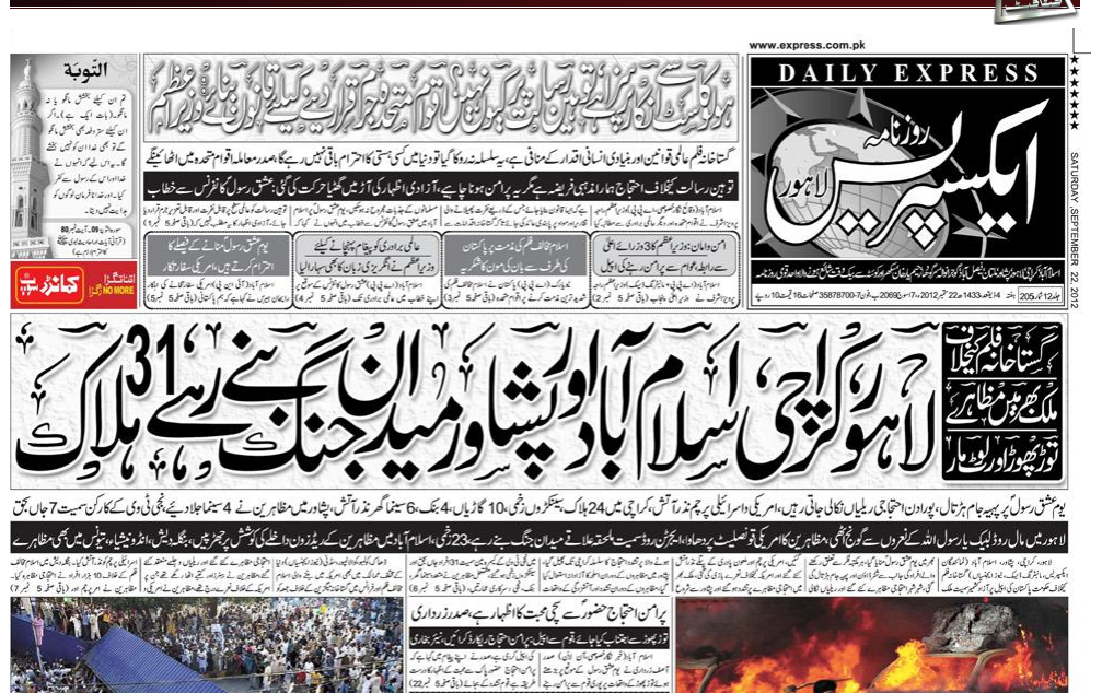Daily Express Today Epaper in Urdu (اردو)