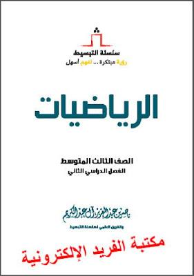 تحميل كتاب تبسيط الرياضيات للصف الثالث متوسط 2 pdf، تبسيط الرياضيات 3 متوسط الفصل الدراسي الثاني، أ. ناصر، قراءة وتبسيط الرياضيات ، السعودية