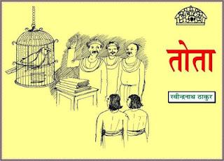 Tota-Hindi