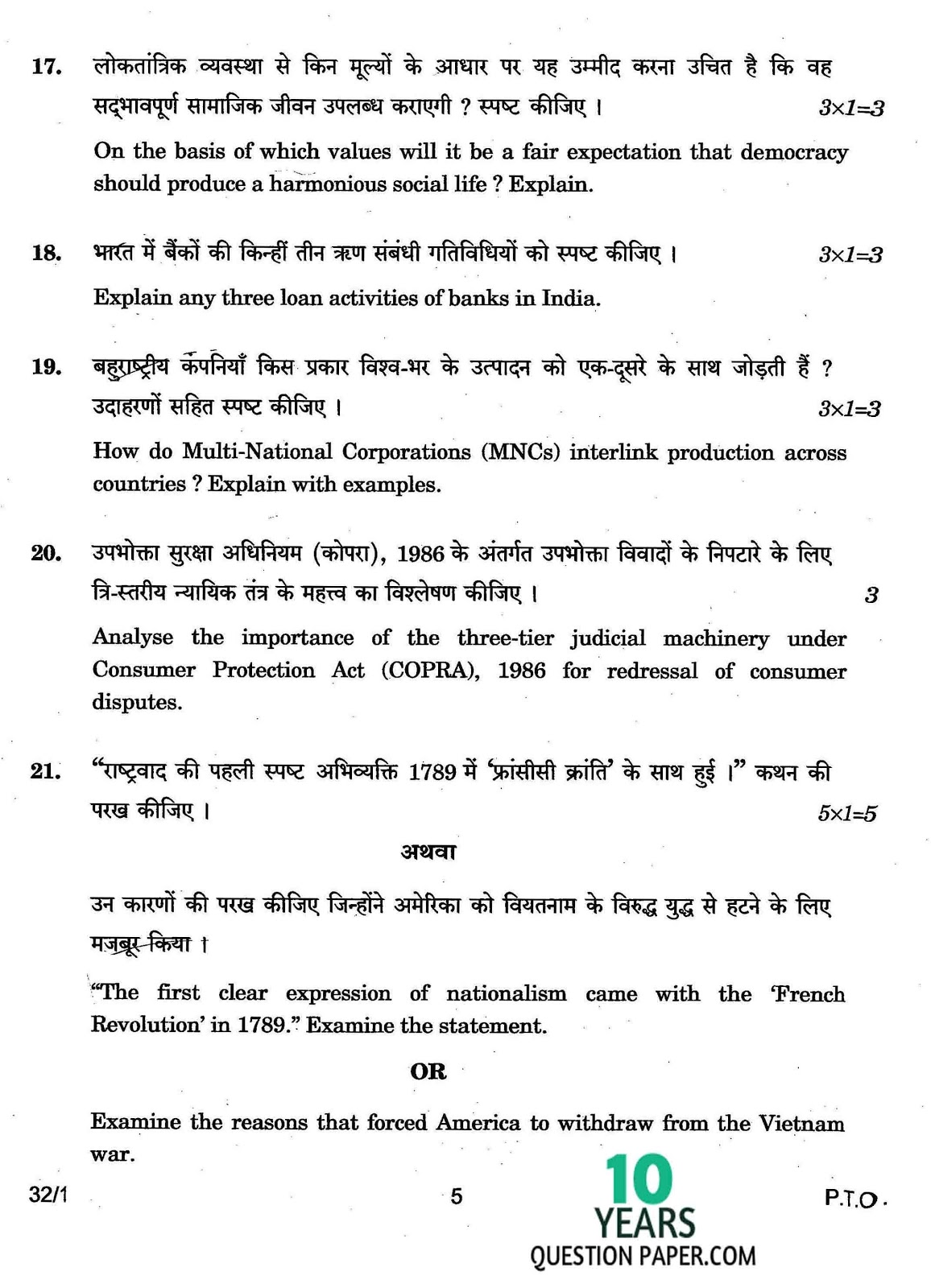 science sample paper for 10th Download cbse sample papers for cbse class 10 science in pdf format  class 10th science sample questions papers help students to prepare for board exams well in.