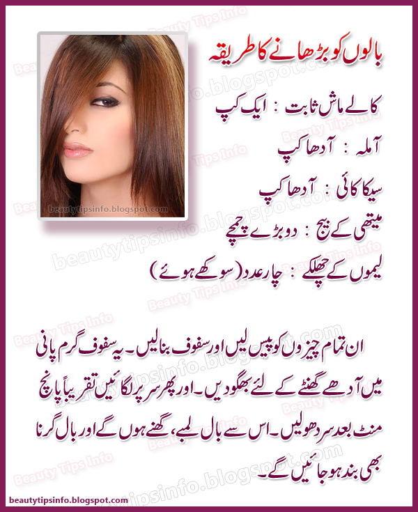How To Get Straight Hair Naturally At Home In Urdu