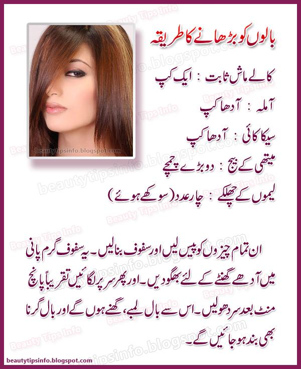 Beauty Tips Info