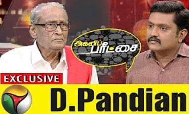 Agni Paritchai 02-12-2017 Tha. Pandian | Puthiya Thalaimurai Tv