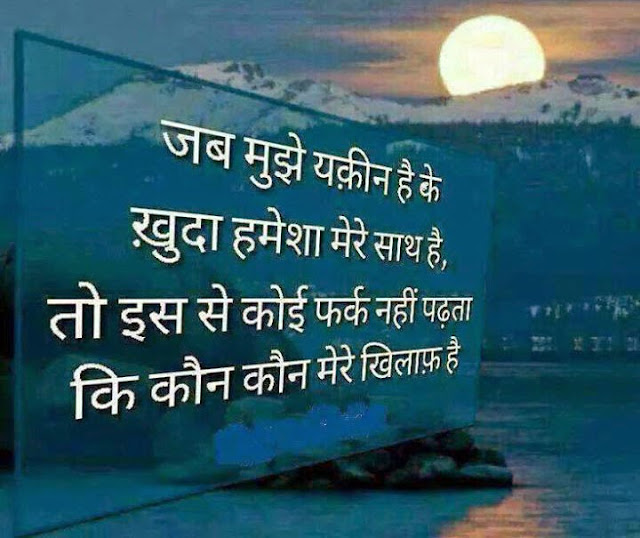 Yakeen Quotes In Hindi: Sad Pictures