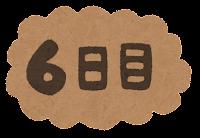 「6日目」のイラスト文字