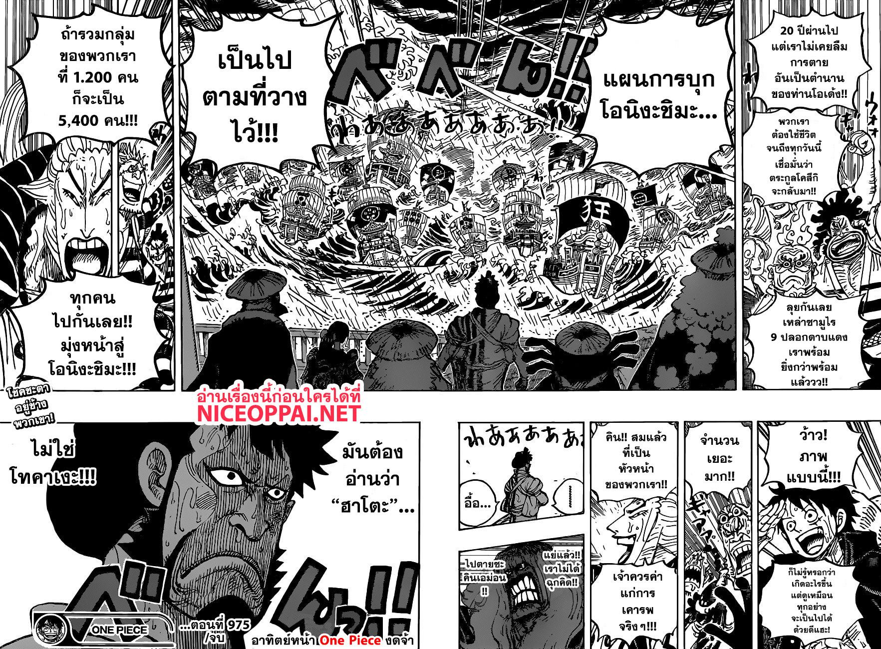 อ่านการ์ตูน One Piece ตอนที่ 975 หน้าที่ 17