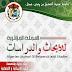 نداء للمراجعين: المجلة الجزائرية للأبحاث والدراسات