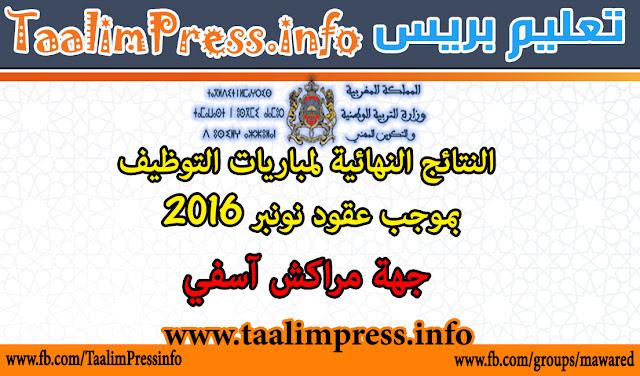 النتائج النهائية لمباريات التوظيف بموجب عقود نونبر 2016 - أكاديمية جهة مراكش آسفي