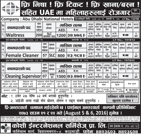 Free Visa, Free Ticket Jobs For Nepali In U.A.E Salary- 43,470/