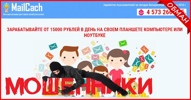 [Лохотрон] worldmail-cachs.site Отзывы: Автоматизация доставки email рассылок Mail Cash