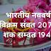 जानिए भारतीय नववर्ष, चैत्र शुक्ल प्रतिपदा का महत्व