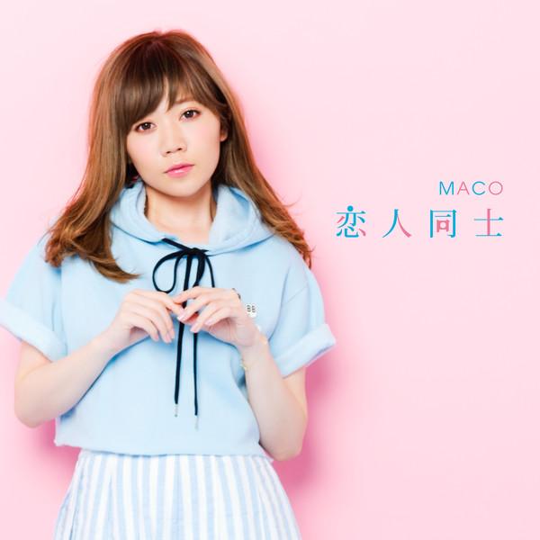 [Single] MACO - 恋人同士 (2016.06.10/RAR/MP3)