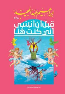 رواية قبل أن أنسي أني كنت هنا - إبراهيم عبدالمجيد