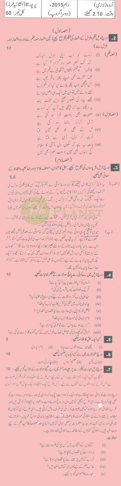 Past Papers of Urdu 10th Class Lahore Board 2015