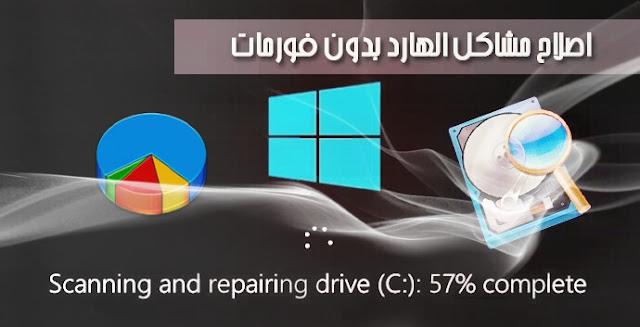 برنامج Easy Disk Drive Repair لحل جميع مشاكل الهارد ديسك القرص الصلب