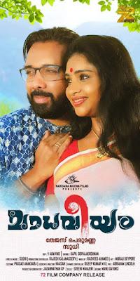 madhaveeyam malayalam movie, madhaveeyam full movie, madhaveeyam full movie download, mallurelease