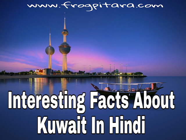 Kuwait Facts In Hindi