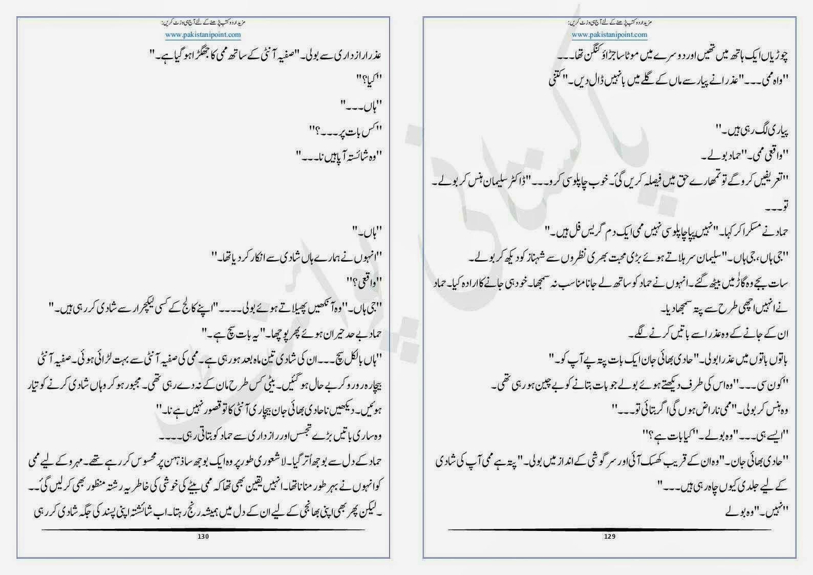 Free Urdu Digests: Mehroo by Razia Butt Online Reading.