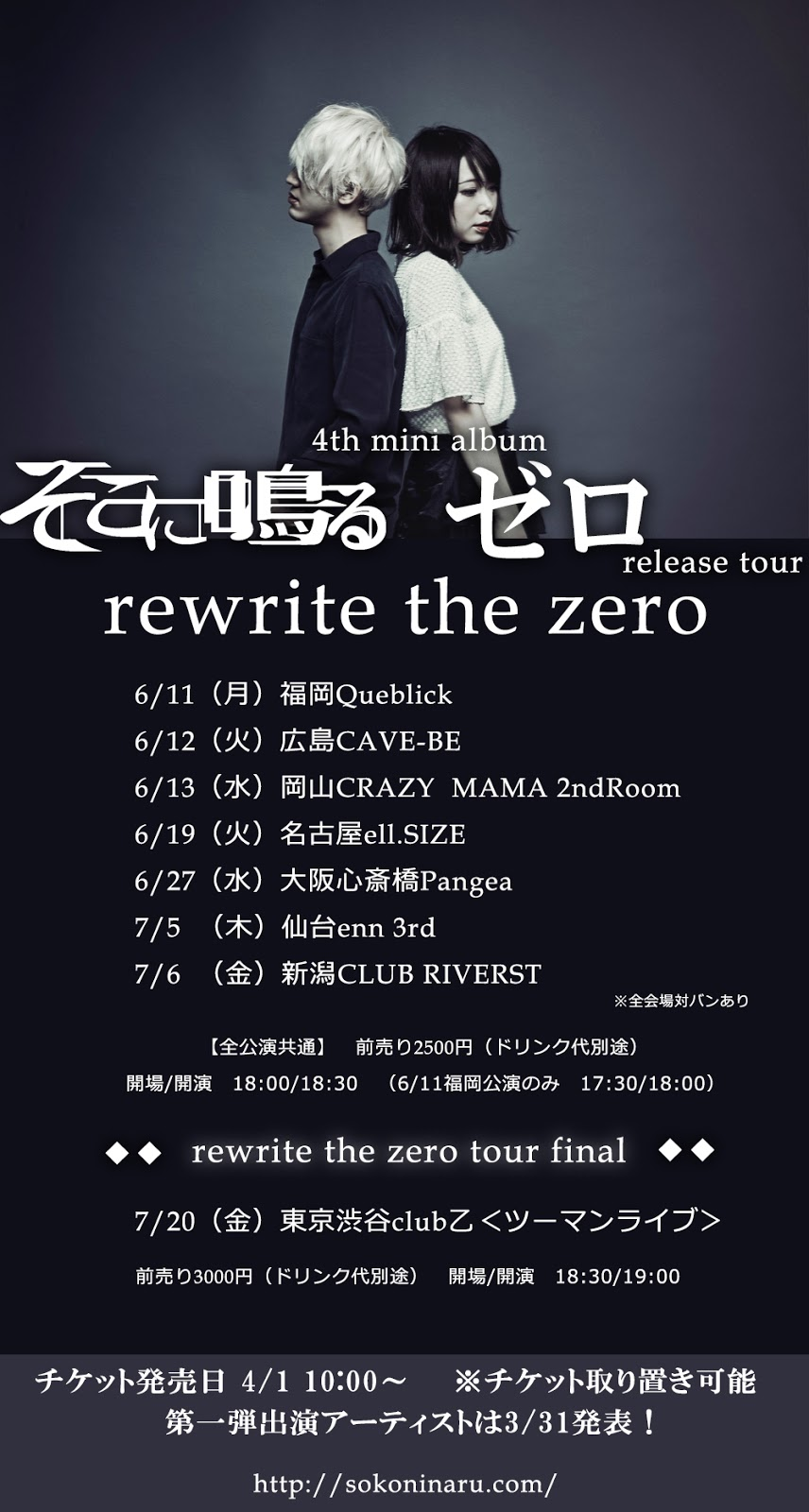 Sokoninaru - REWRITE THE ZERO TOUR