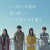 Itsuka Kono Koi wo Omoidashite Kitto Naite Shimau [BATCH] [Live Action]