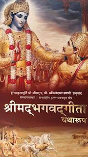 ashwani-shope-bhagavad-gita