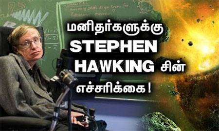 Stephen Hawking suggest to shift earth to Moon and other planets