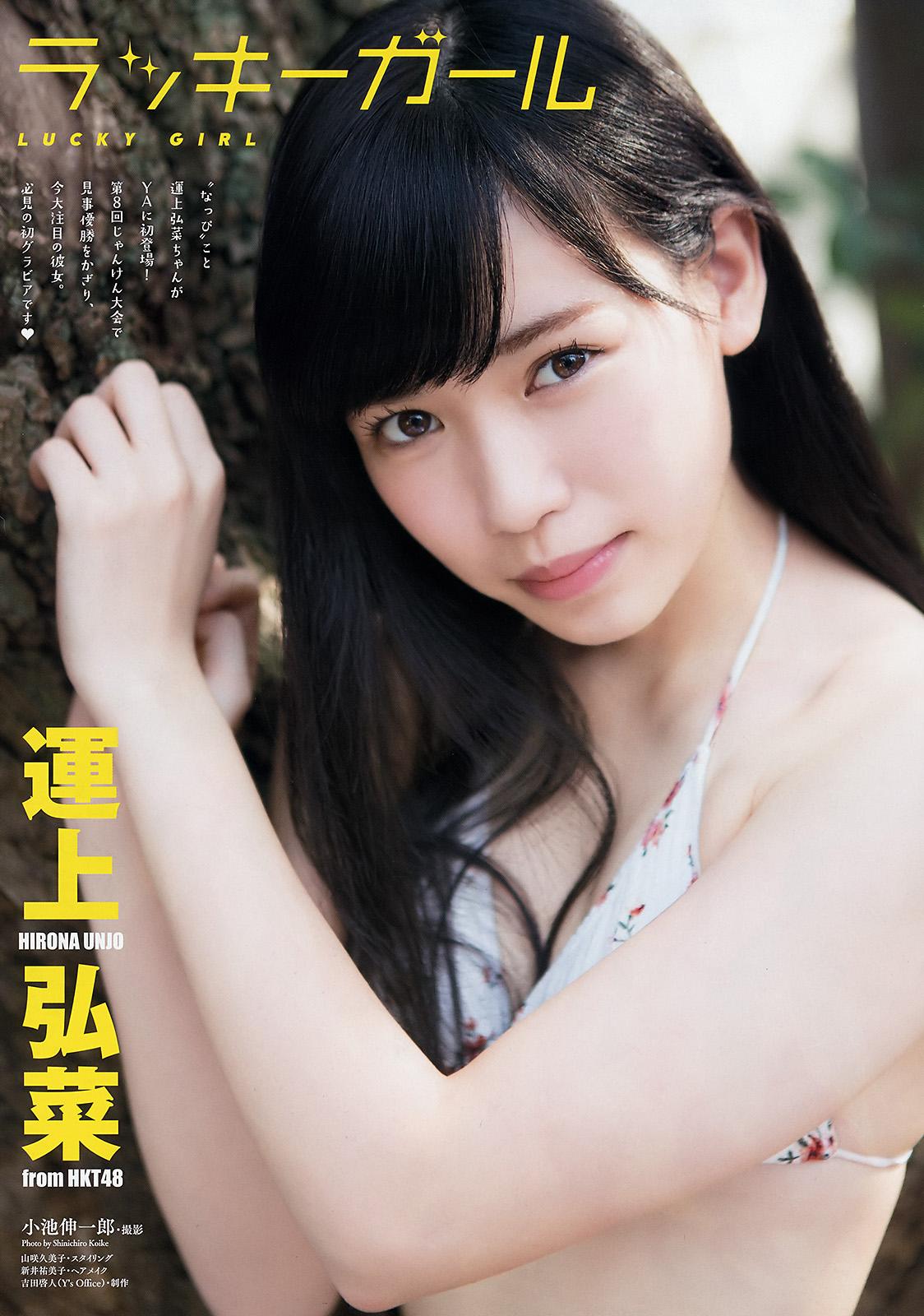 Unjo Hirona 運上弘菜, Young Animal 2018 No.01 (ヤングアニマル 2018年01号)