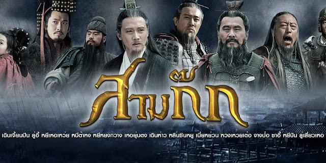 สามก๊ก 2010 ช่อง 3 พากย์ไทย - Three Kingdoms