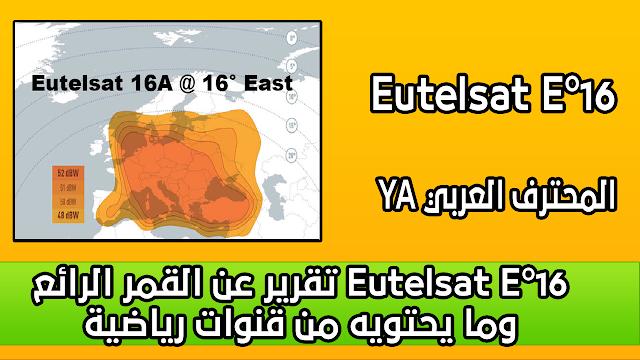 تقرير عن القمر الرائع Eutelsat E°16 وما يحتويه من قنوات رياضية