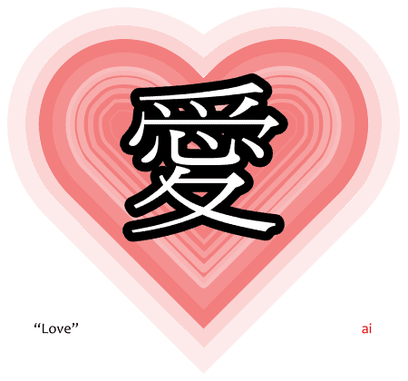ai 愛 - the kanji for love in Japanese written on a heart