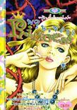 การ์ตูน Princess เล่ม 82