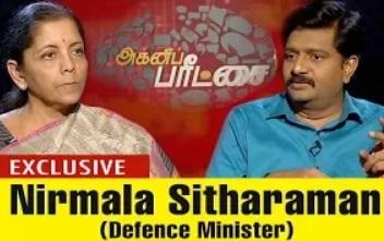 Agni Paritchai 11-11-2017 Nirmala Sitharaman   Puthiya Thalaimurai Tv