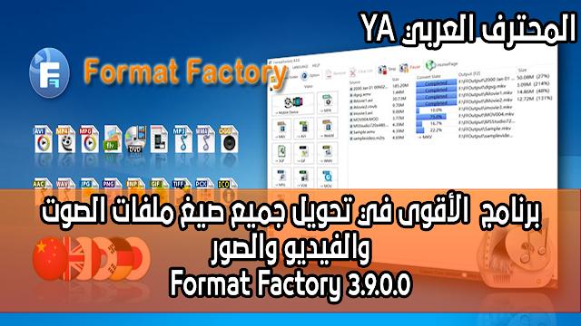 برنامج Format Factory 3.9.0.0 الأقوى في تحويل جميع صيغ ملفات الصوت والفيديو والصور