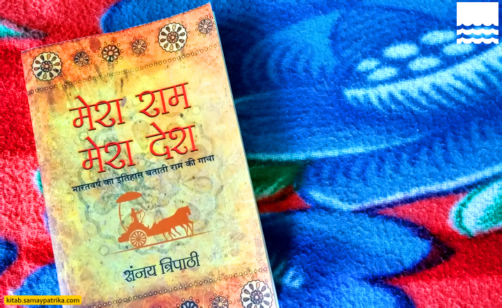 mera_ram_mera_desh_sanjay_tripathi
