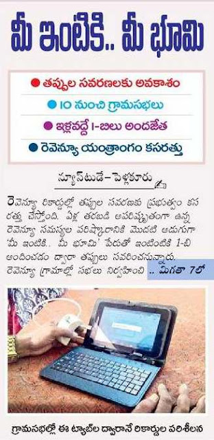 Mee Intiki Mee Bhumi Program in AP