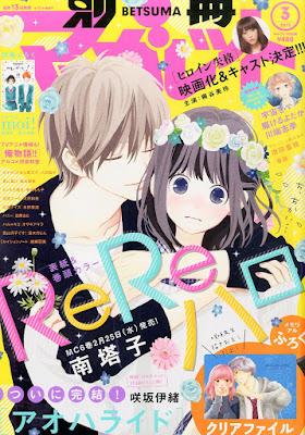 Betsuma 2015 #03 ReRe Hello de Touko Minami