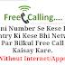 Apni Number Se Kese Bhi Country Ki Kese Bhi Network Par Bilkul Free Call Kare./Without Internet And Apps