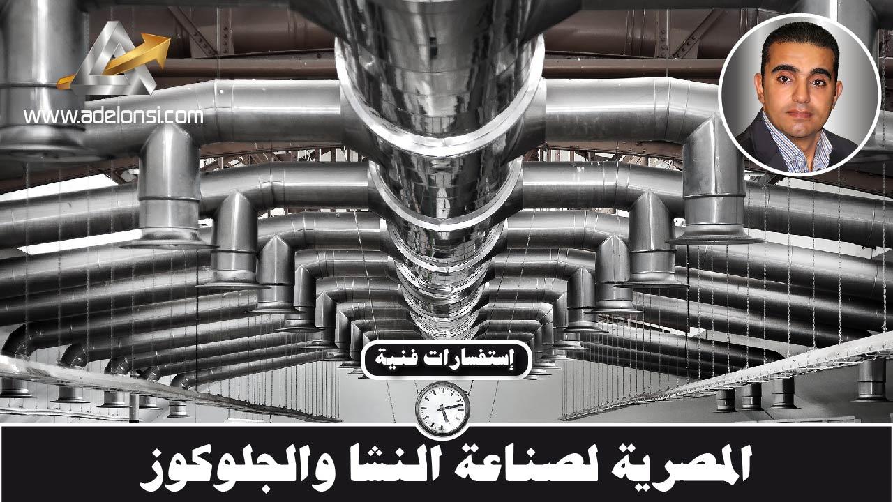 تحليل فني | سهم المصرية لصناعة النشا والجلوكوز | ESGI