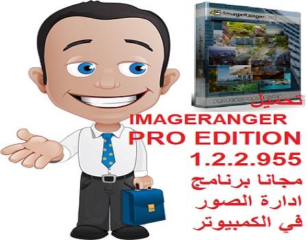 تحميل IMAGERANGER PRO EDITION 1.2.2.955 مجانا برنامج ادارة الصور في الكمبيوتر