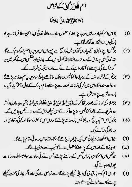 Ya razzaq benefits in urdu