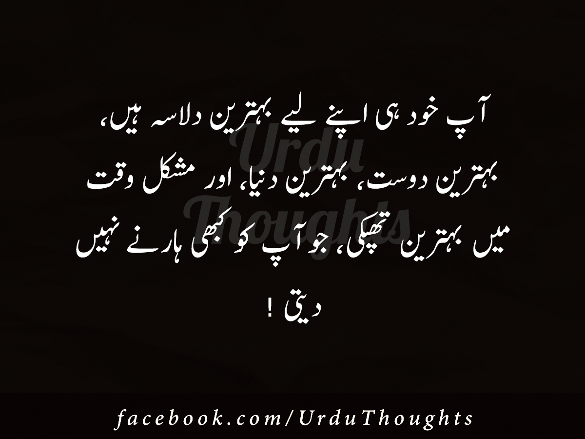 Quotes Hope Famous Urdu Quotes About Life Hope And People  Urdu Thoughts