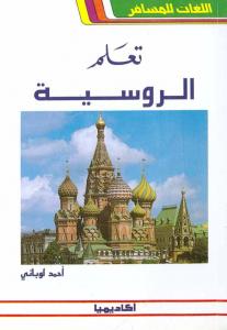 تحميل كتاب تعلم الروسية بدون معلم pdf