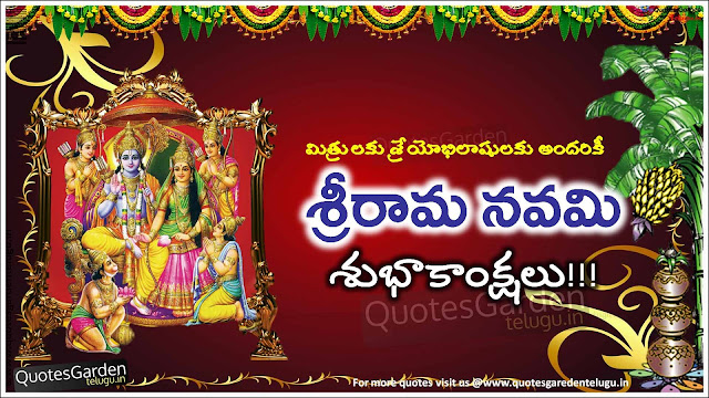 Happy Sri Rama Navami Telugu Greetings