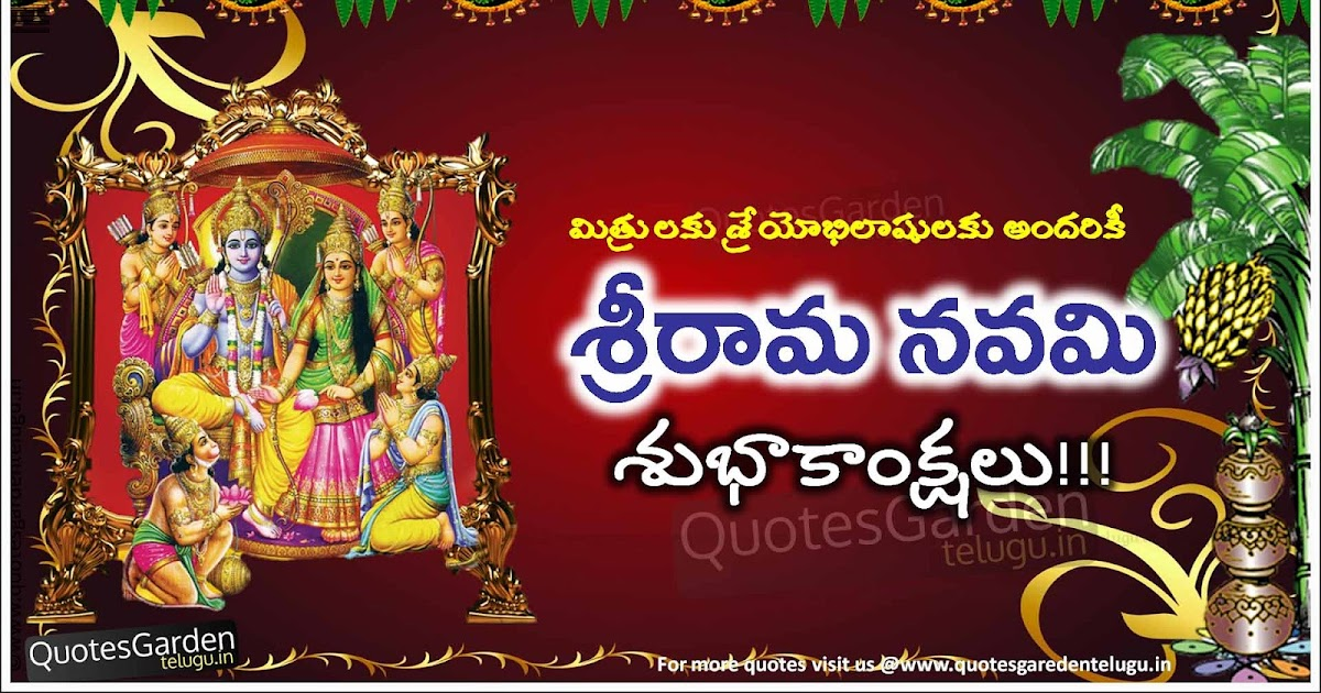 Feeling Alone In A Relationship Quotes Happy Sri Rama Navami ...