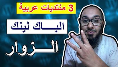 أفضل 3 منتديات عربية للحصول على باك لينك و زوار للموقع